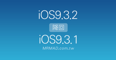 iOS9.3.2 degrade iOS9.3.1 - logo