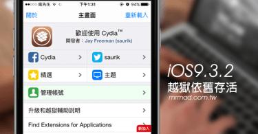 iOS9.3.2-jb-news