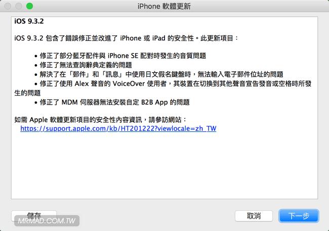 iOS9.3.2 update