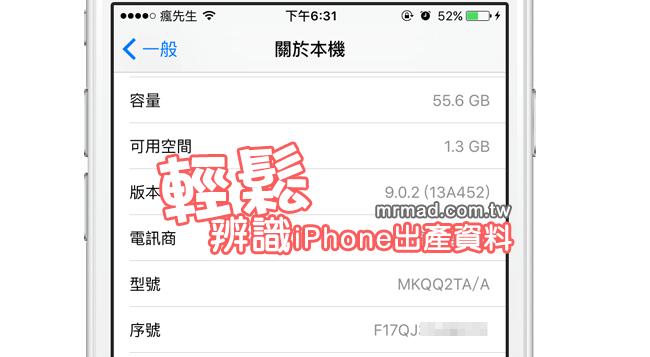 [教學]透過iPhone序號立即分辨代工廠、製造週期資訊