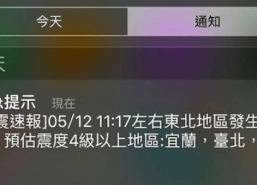 6招解決iPhone、Android收不到國家緊急地震警訊方法