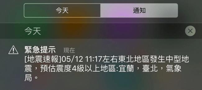 ncc-iphone-earthquake-logo-1
