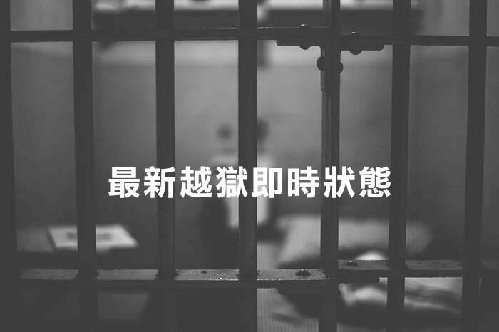 帶您瞭解目前iOS版本能否越獄?即時更新越獄狀態