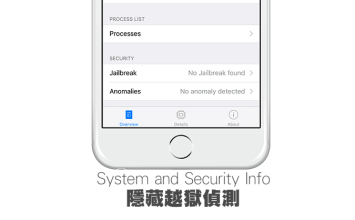 [Cydia for iOS9]防止System and Security Info偵測越獄狀態「SysSecFakeInfo」