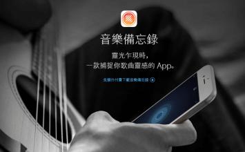 [教學]突破iOS版本限制要求!免升級iOS9.1版本也能安裝音樂備忘錄