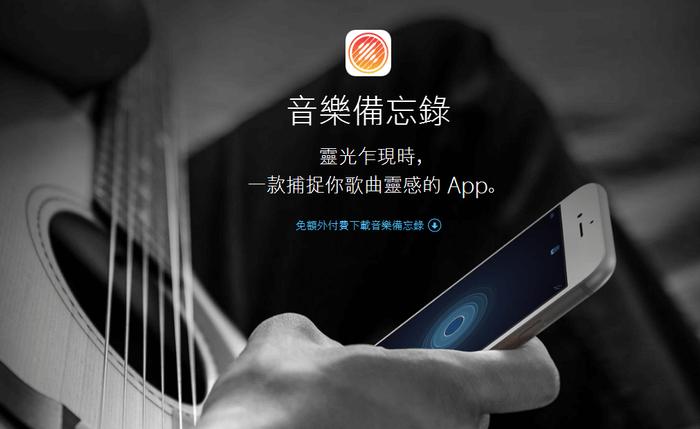 Music Memos-app-iOS9.0.2-cover