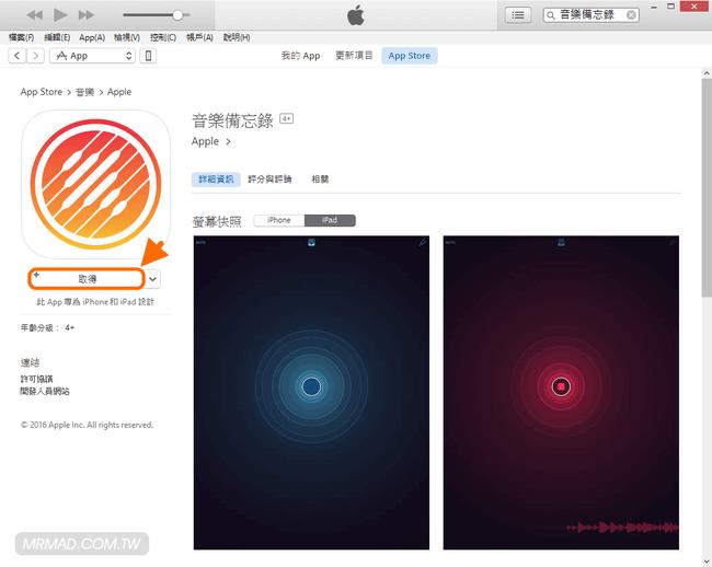 Music Memos-app-iOS9.0.2-itunes-1