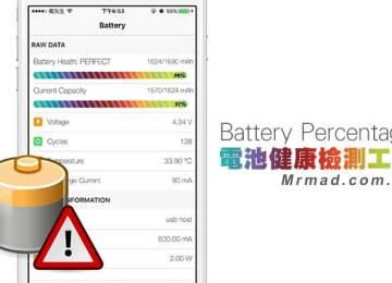 [iPhone/iPad教學]多功能電池健康度檢查神器Battery Percentage