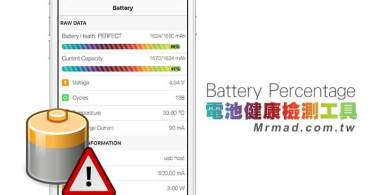 Battery Percentage-logo