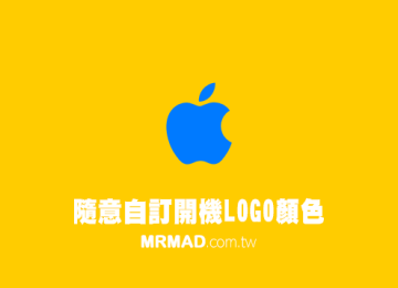 [Cydia for iOS9]隨意自訂iPhone開機畫面風格顏色「BootScreenCustomization」