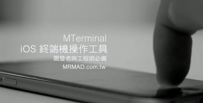 MTerminal-tweak-cover