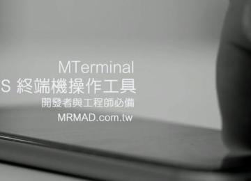 [Cydia for iOS] 開發者與工程師必裝iOS系統終端機工具「MTerminal」