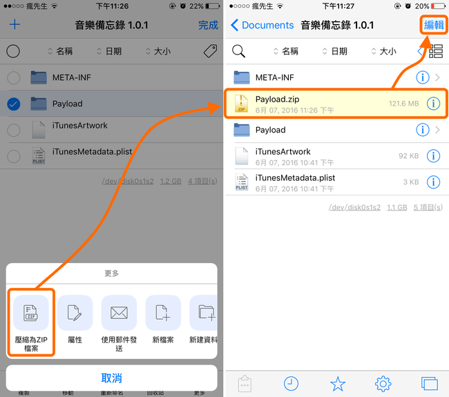 Music Memos-app-iOS9.0.2-7