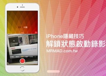 [教學]免越獄也能讓iPhone解鎖畫面進行錄影