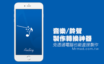 [Cydia for iOS7~iOS10必裝]能將影片轉成內建音樂、鈴聲多功能製作神器「Audicy」