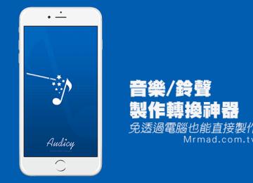 [Cydia for iOS7~iOS9必裝]能將影片轉成內建音樂、鈴聲多功能製作神器「Audicy」