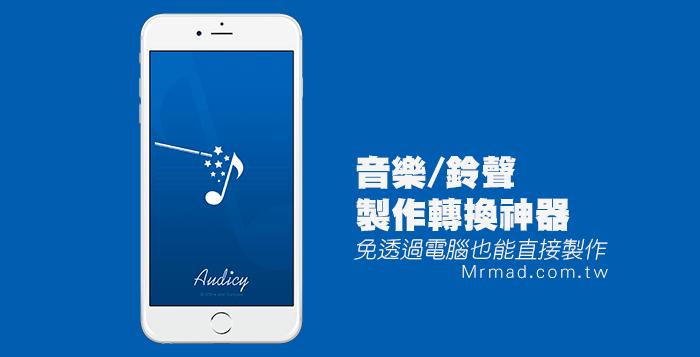 audicy-tweak-cover-logo