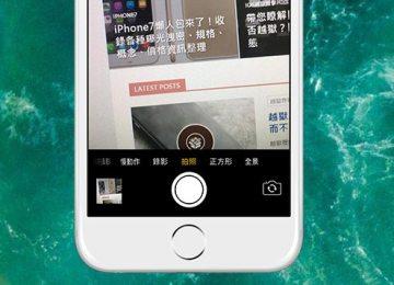 [Cydia for iOS9] 讓iOS9也能擁有iOS10相機自拍鈕位置的調整「camswitchdown」
