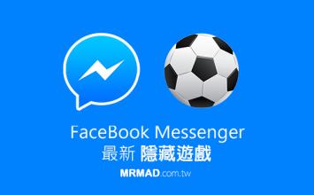 FaceBook Messenger 最新神秘隱藏遊戲踢足球