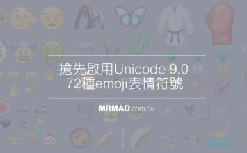 [iPhone/iPad教學]免越獄也能搶先啟用Unicode 9.0最新72種emoji表情符號