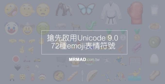 iOS-unicode-9-72-emoji-cover