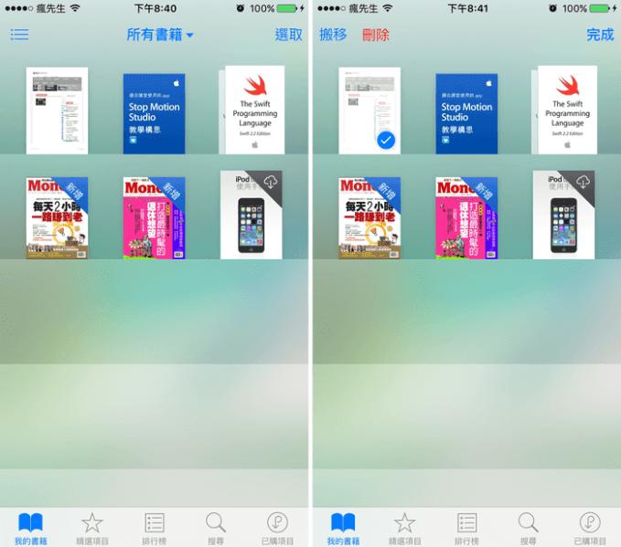 iOS-web-page-save-pdf-4