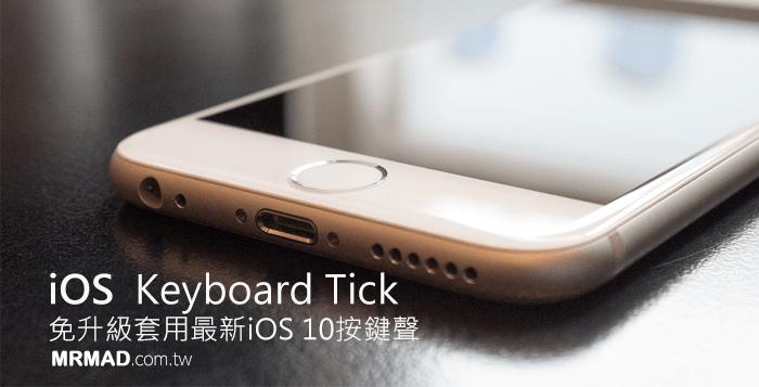 iOS10-Keyboard-Tick-cover