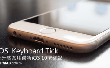 [教學]免升級iOS10也能替舊版iOS套用最新iOS10按鍵聲