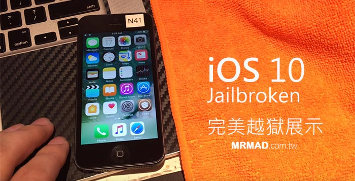 iOS10-beta-jb-cover
