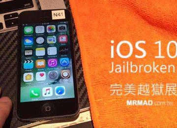 iOS10依舊有越獄漏洞!iH8Sn0w展示iOS10 beta1完美越獄