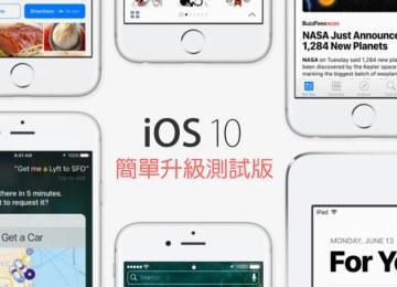 [iOS10教學]免開發者帳號!簡單升級iOS10 Beta環境方法