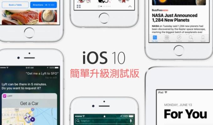 iOS10-beta-update-cover