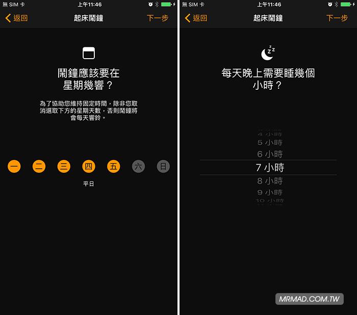 iOS10-clock-black-3