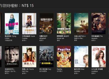 [限時優惠]iTunes Store HD優質電影特價15元看30天!