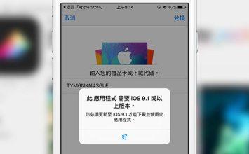 [教學]iPhone無法兌換App?那就透過iTunes兌換App下載代碼或禮品卡