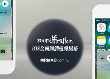 [Cydia for iOS8~iOS9] 免升級iOS10!也能有用全面化圓潤邊緣風格方法「Roundification」