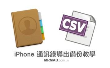 [iOS教學]簡單將iPhone聯絡人資料備份匯出CSV備份或轉成excel格式