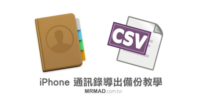 iphone-icloud-export-contacts-cvs-excel-file-cover