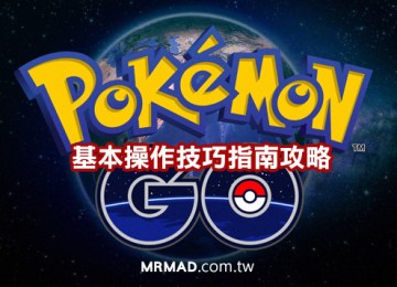 Pokemon Go 快速上手操作指南技巧教學