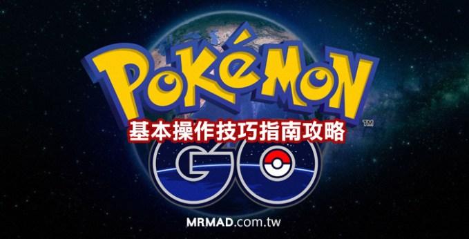 Pokemon-go-Basic-skill-cover