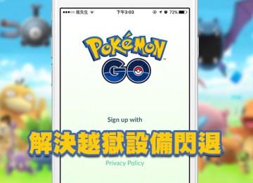 [Cydia for iOS]越獄用戶福音!解決Pokemon Go越獄偵測造成閃退問題「PokemonPatch」