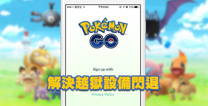 PokemonPatch-tweak-cover