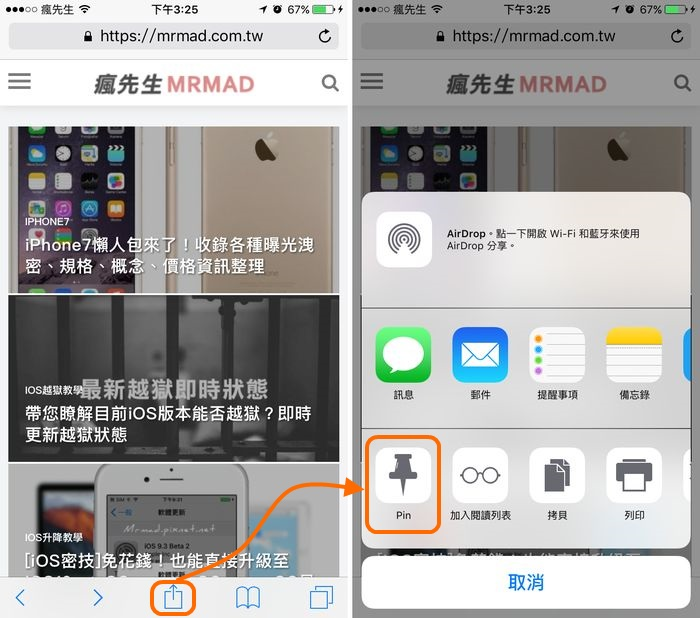 appstore-pin-app-4