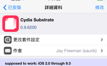 Cydia Substrate推出更新支援盤古iOS9.2-9.3.3越獄