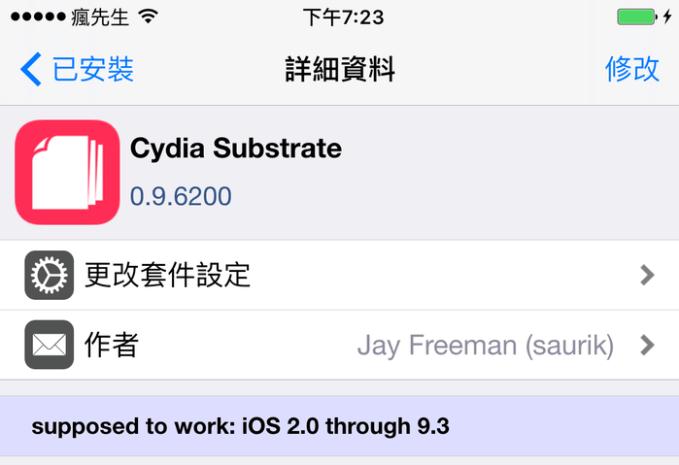 cydia-substrate-ios9.2-ios9.3.3