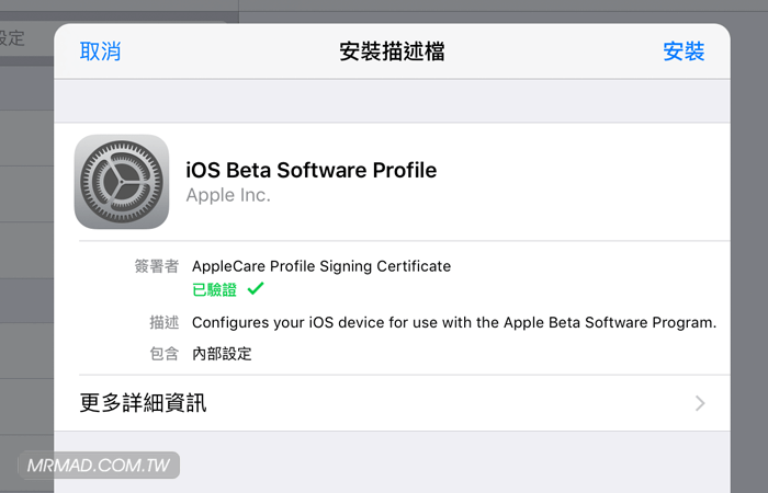 ios10-macos-public-beta-cover-6