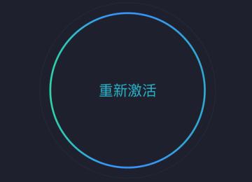 分析iOS9盤古越獄重開機後就要重新激活?Cydia閃退是非完美越獄嗎?