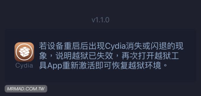 ios9.2-9.3.3-jailbreak-update-v1.1-pphelp-2