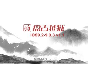 盤古iOS9.2-9.3.3已經推出v1.1更新!修正iPad Pro與iPod Touch6