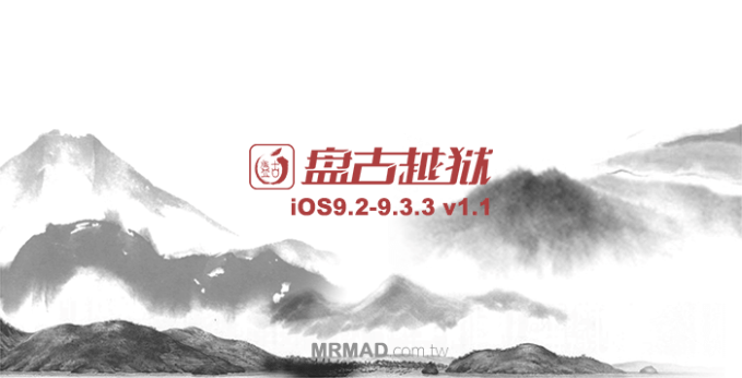 ios9.2-9.3.3-jailbreak-update-v1.1